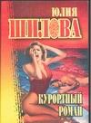Шилова Ю.В. - Курортный роман обложка книги