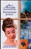 Алтаева А. - Курортный роман обложка книги