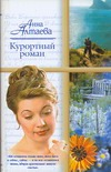 Курортный роман обложка книги