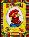 Курочка Ряба обложка книги