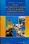 Курс английского языка для студентов языковых вузов Ястребова Е.Б.