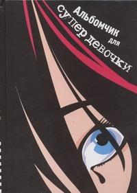 Лемеш Ю.Б. - Курс выживания для эмо =Альбомчик для супердевочки обложка книги