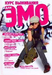 Лемеш Юля - Курс выживания для эмо обложка книги