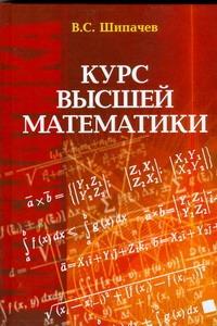 Шипачев В.С. - Курс высшей математики обложка книги