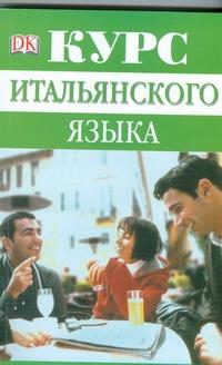 Рейнольдс М. - Курс итальянского языка обложка книги