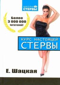 Шацкая Е. - Курс настоящей стервы обложка книги