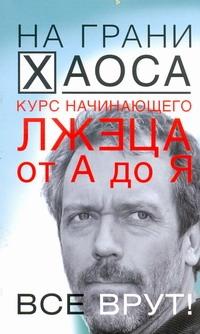 Кузина С.В. - Курс начинающего лжеца от А до Я обложка книги
