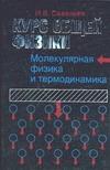 Курс общей физики. В 5 кн. Кн. 3. Молекулярная физика и термодинамика Савельев И.В.