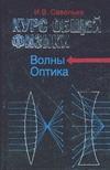Курс общей физики. В 5 кн. Кн. 4. Волны. Оптика обложка книги