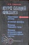 Курс общей физики. В 5 кн. Кн. 5. Квантовая  оптика. Атомная физика. Физика твер обложка книги