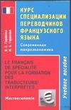 Курс специализации переводчиков французского языка. (Современная макроэкономика) Горшкова В.Е.