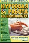 Курсовая работа на компьютере Копыл В.И.