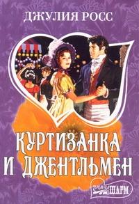 Росс Д. - Куртизанка и джентльмен обложка книги