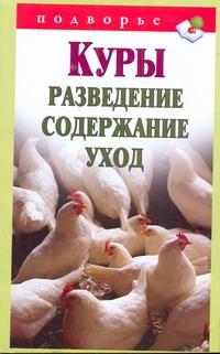 Горбунов В.В. - Куры.Разведение, содержание, уход обложка книги