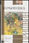 Пришвин М. М. - Курымушка. [Золотой луг] обложка книги