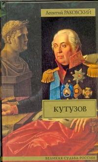 Раковский Л.И. - Кутузов обложка книги