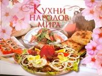 Кухни народов мира от book24.ru