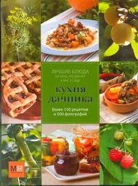 Карпов И.В. - Кухня дачника обложка книги