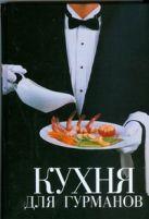 Лакинс Шейла - Кухня для гурманов' обложка книги