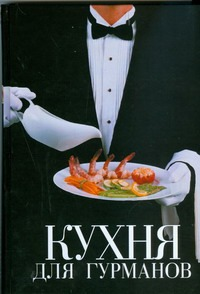 Лакинс Шейла - Кухня для гурманов обложка книги