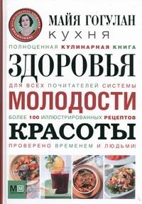 Кухня здоровья, молодости, красоты Гогулан М.Ф.