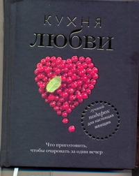 Полетаева Н.В. - Кухня любви обложка книги