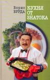 Кухня от знатока обложка книги