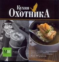 Волков А. - Кухня охотника обложка книги