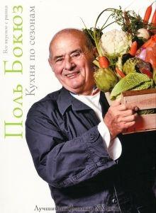 Бокюз Поль - Кухня по сезонам. Все вкусное с рынка обложка книги