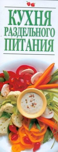 Резько И.В. - Кухня раздельного питания обложка книги