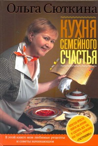 Сюткина О.А. - Кухня семейного счастья обложка книги