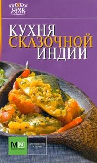 Кухня сказочной Индии обложка книги