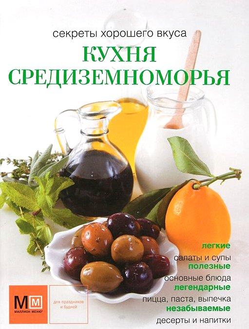 Кухня Средиземноморья Ильиных Н.В.