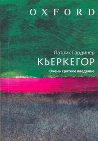 Гардинер Патрик - Кьеркегор обложка книги