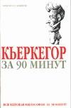 Стретерн П. - Кьеркегор за 90 минут обложка книги