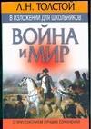 """Л.Н.Толстой в изложени для школьников: """"Война и мир""""с приложением лучших сочинен"""