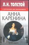 Конева Л.С. - Л.Н.Толстой в изложении для школьников Анна Каренина обложка книги