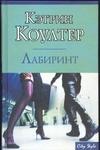 Коултер К. - Лабиринт обложка книги