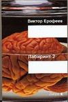 Лабиринт Два. Остается одно: произвол Ерофеев В.В.