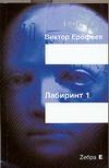 Ерофеев В.В. - Лабиринт Один. Ворованный воздух обложка книги