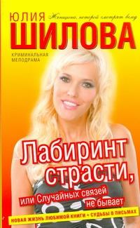 Лабиринт страсти, или Случайных связей не бывает Шилова Ю.В.