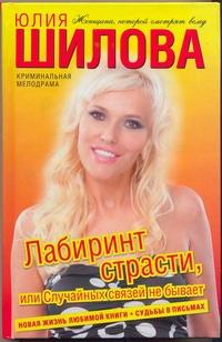Шилова Ю.В. - Лабиринт страсти, или Случайных связей не бывает обложка книги
