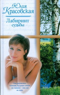 Красовская Ю.В. - Лабиринт судьбы обложка книги