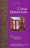 Лабиринт фараона Брюссоло Серж