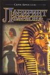 Брюссоло Серж - Лабиринт фараона обложка книги