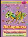 Узорова О.В. - Лабиринты. 2 класс обложка книги