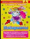 Узорова О.В. - Лабиринты. 3 класс обложка книги