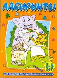 . - Лабиринты. Для развития творческого мышления детей 3-5 лет обложка книги