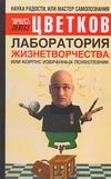 Цветков Э.А. - Лаборатория Жизнетворчества, или Корпус избранных психотехник' обложка книги
