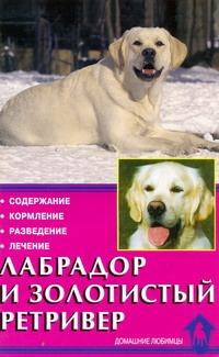 Шлегль-Кофлер К. - Лабрадор и золотистый ретривер обложка книги